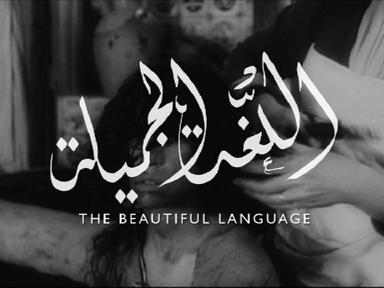 Beautiful-Language_01